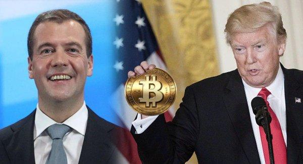 Медведев предсказывал! Россия возродит экономику инвестициями США в биткоин и ФРС
