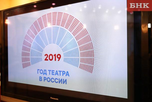 В Коми приедет театр имени Владимира Маяковского