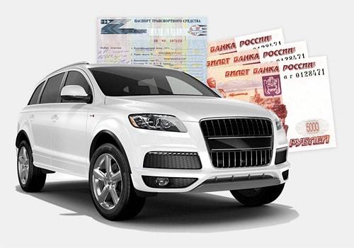 Займы под залог паспорта транспортного средства