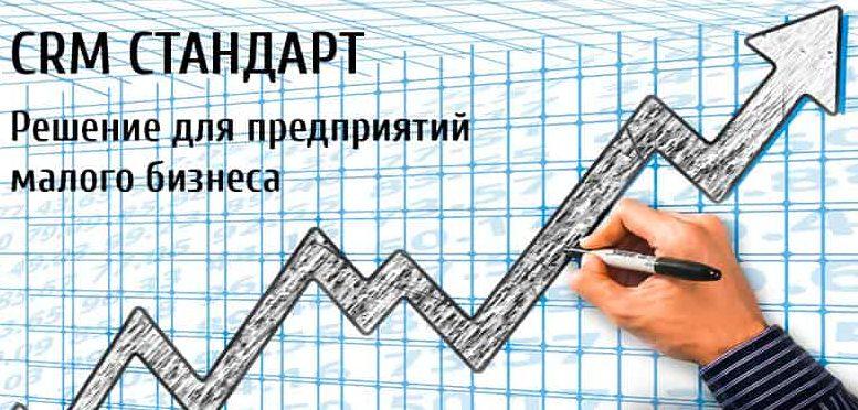 1С:СРМ для вашего бизнеса